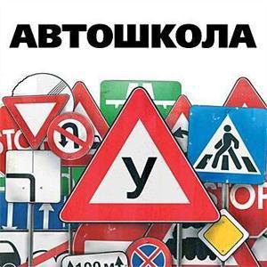 Автошколы Федоровки