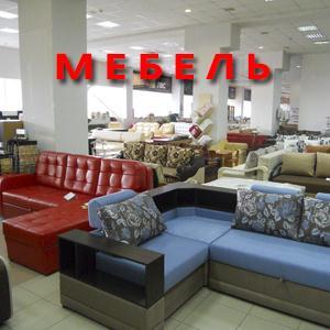 Магазины мебели Федоровки