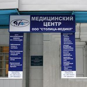 Медицинские центры Федоровки
