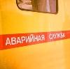 Аварийные службы в Федоровке