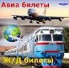 Авиа- и ж/д билеты в Федоровке