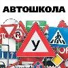 Автошколы в Федоровке