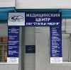 Медицинские центры в Федоровке