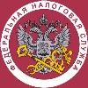 Налоговые инспекции, службы в Федоровке