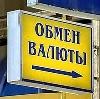 Обмен валют в Федоровке