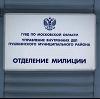 Отделения полиции в Федоровке