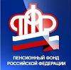 Пенсионные фонды в Федоровке