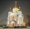 Религиозные учреждения в Федоровке