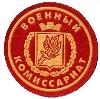 Военкоматы, комиссариаты в Федоровке