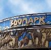 Зоопарки в Федоровке