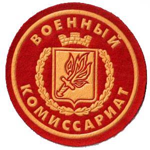 Военкоматы, комиссариаты Федоровки
