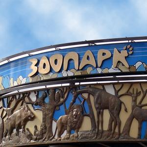 Зоопарки Федоровки